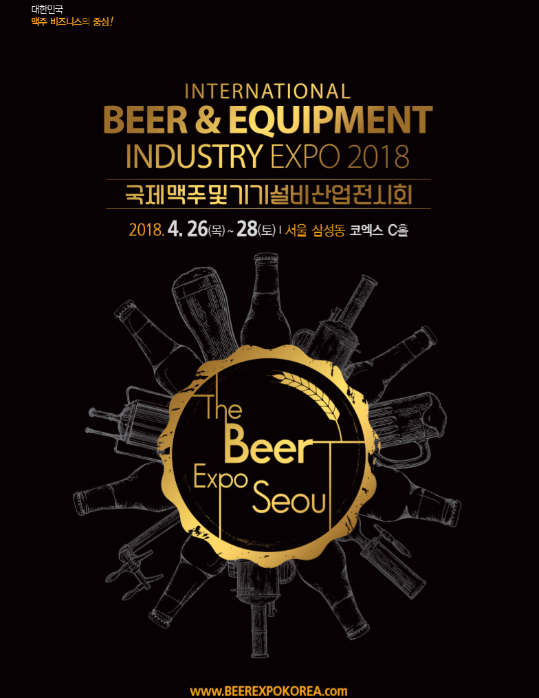 Willkommen auf NaRiS Solution Stand in Seoul, 2018 Beer Expo ...